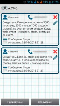 Автоматические СМС apk screenshot