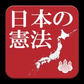 日本の憲法 icon