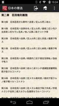 日本の憲法 apk screenshot