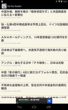 My RSS Reader screenshot 1