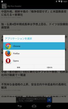 My RSS Reader apk screenshot