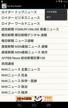 My RSS Reader screenshot 3
