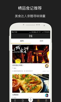 余味全球美食 apk screenshot