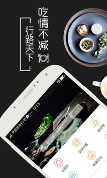 余味全球美食 poster