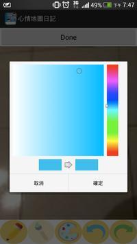 心情地圖日記1.0 apk screenshot