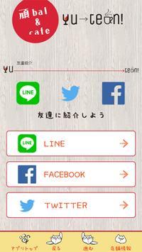 頑bal&cafe yu→tean! screenshot 1