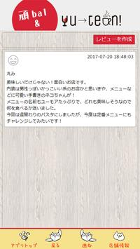 頑bal&cafe yu→tean! screenshot 2