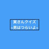 寅さんクイズ〜男はつらいよ〜 icon