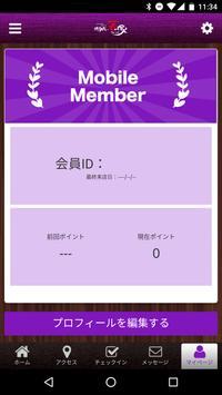 遊楽食家 吾縁 screenshot 2