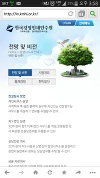 한국M&A협회 apk screenshot