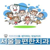 서울늘편한치과 icon