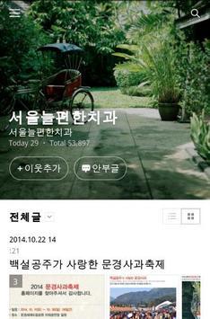 서울늘편한치과 apk screenshot