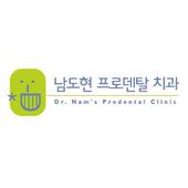 남도현프로덴탈치과 icon