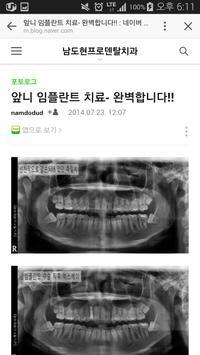 남도현프로덴탈치과 apk screenshot