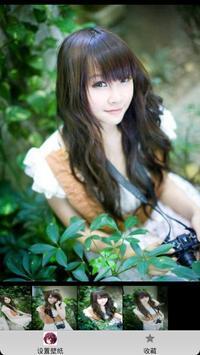 嫩萝莉美女 apk screenshot
