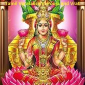 Tamil Varalakshmi Pooja and Vrat icon