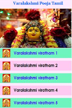 Tamil Varalakshmi Pooja and Vrat poster