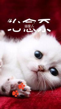 DIY可爱猫咪壁纸桌布 screenshot 2