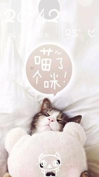 DIY可爱猫咪壁纸桌布 screenshot 3