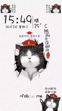 DIY可爱猫咪壁纸桌布 screenshot 4