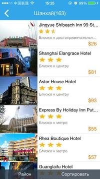 China Booking apk screenshot
