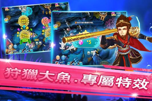 Fishing enjoy2(cannon 20000) apk screenshot