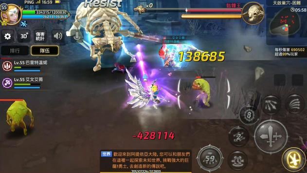 龍之谷M-黑暗復仇者 スクリーンショット 5