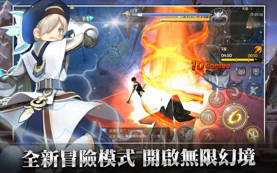 龍之谷M-黑暗復仇者 スクリーンショット 9