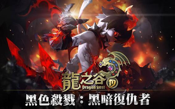 龍之谷M-黑暗復仇者 ポスター