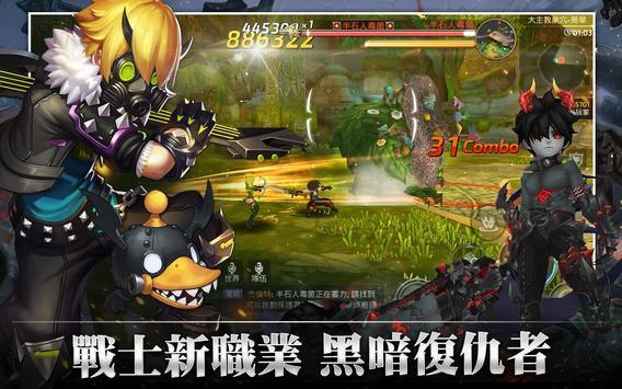 龍之谷M-黑暗復仇者 スクリーンショット 1