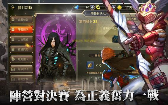 龍之谷M-黑暗復仇者 スクリーンショット 2