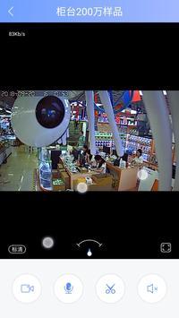 YYP2P ảnh chụp màn hình 1
