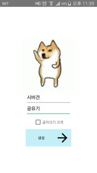 댕댕콘 공유기 (시바견 움짤 생성기) poster