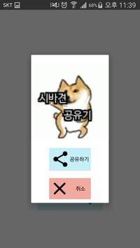 댕댕콘 공유기 (시바견 움짤 생성기) screenshot 1