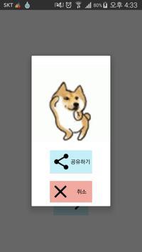 댕댕콘 공유기 (시바견 움짤 생성기) screenshot 2