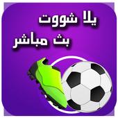 يلا شوت مباشر ⚽️ yalla shoot icon
