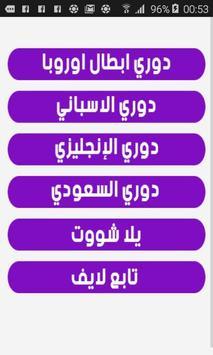 يلا شوت مباشر ⚽️ yalla shoot apk screenshot