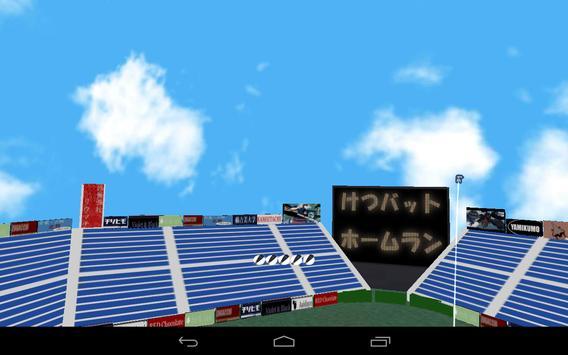 けつバットホームラン screenshot 2