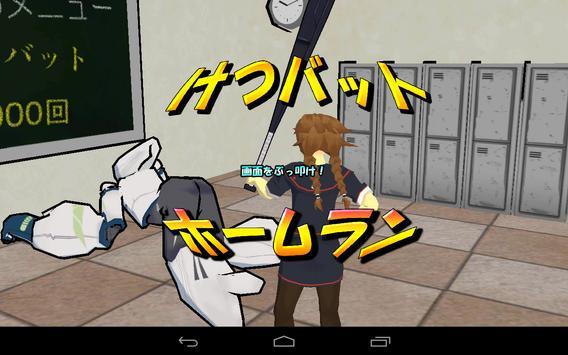 けつバットホームラン screenshot 4