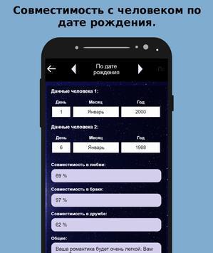 Гороскоп screenshot 8