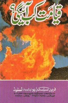 Qayamat Kab Aye Ge poster
