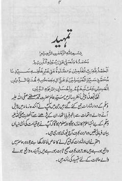 Qayamat Kab Aye Ge screenshot 19