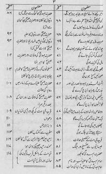Qayamat Kab Aye Ge screenshot 13
