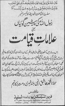 Qayamat Kab Aye Ge screenshot 1