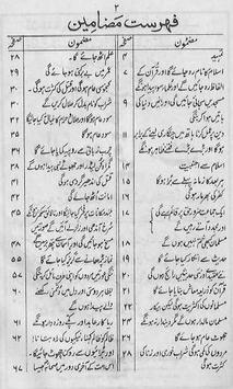 Qayamat Kab Aye Ge screenshot 7