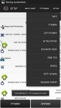 יעדים screenshot 3