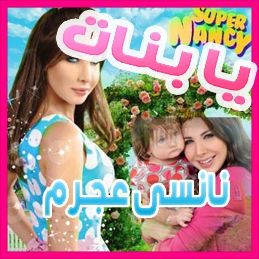 اغنيه نانسي عجرم يا بنات يا بنات فيديو كليب For Android Apk Download