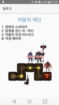 루크 레이드 맵 가이드 screenshot 2