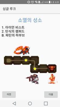 루크 레이드 맵 가이드 screenshot 5