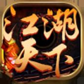 江湖天下 icon